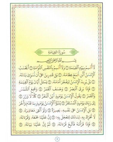 Le Saint Coran - (Juzz) Chapitre Tabarak - Al Qamar