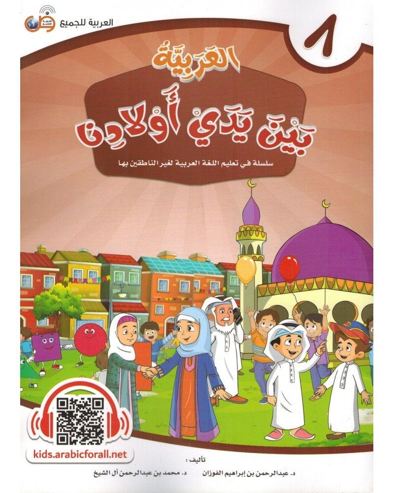 Al-Arabiyyah bayna yadayk (L'arabe entre tes mains) - Volume 8 - Enfants