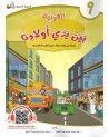 Al-Arabiyyah bayna yadayk (L'arabe entre tes mains) - Volume 9 - Enfants