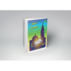 أتعلم العربية المستوى الأول - المدرسة